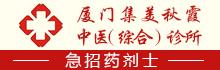 厦门集美秋霞中医(综合)诊所