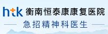 衡南恒泰康康复医院 招聘医生