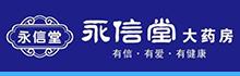 深圳市永信堂大药房有限公司