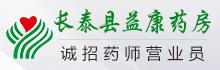 长泰县益康药房有限公司