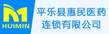 平乐县惠民医药连锁有限公司