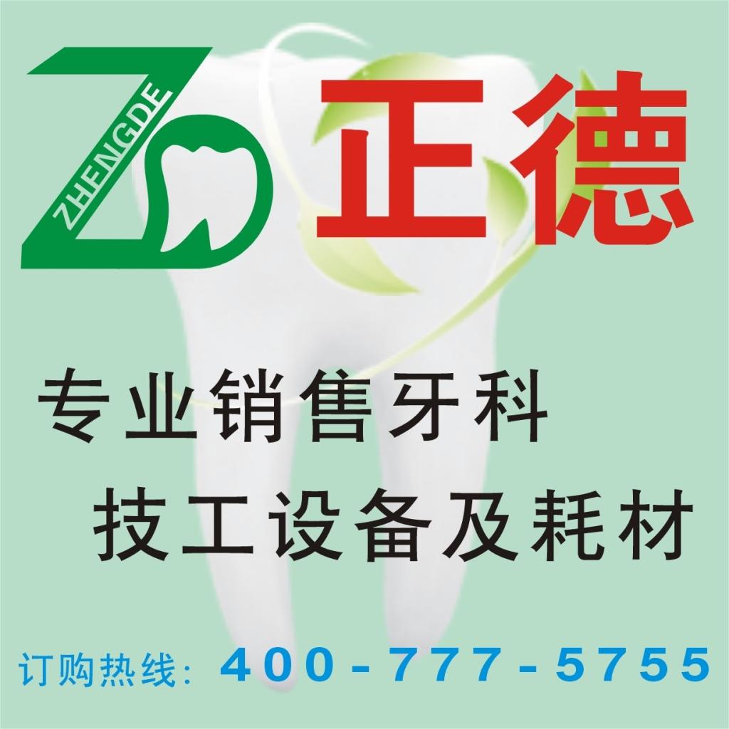 深圳正德金属材料有限公司