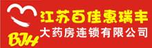 江苏百佳惠瑞丰大药房连锁有限公司