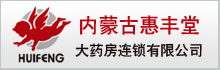 内蒙古惠丰堂大药房连锁有限公司