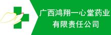 广西鸿翔一心堂药业有限责任公司