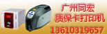 广州同宏信息科技有限公司