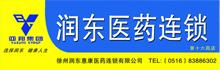 徐州润东惠康医药连锁有限公司