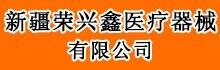 新疆荣兴鑫医疗器械有限公司