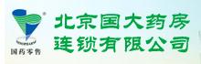 北京国大药房连锁有限公司