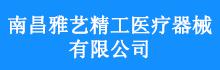 南昌雅艺精工医疗器械有限公司