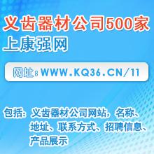 义齿器材公司-500家-邀您合作