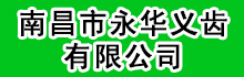 南昌市永华义齿有限公司