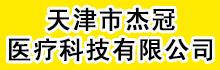 天津市杰冠医疗科技有限公司