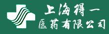 上海得一医药有限公司