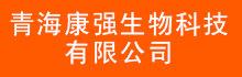 青海康强生物科技有限公司