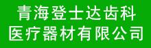青海登士达齿科医疗器材有限公司