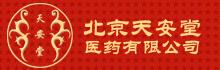 北京天安堂医药有限公司