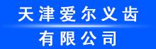 天津爱尔义齿有限公司