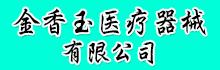 金香玉医疗器械有限公司