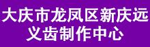 大庆市龙凤区新庆远义齿制作中心
