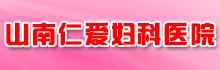 西藏山南仁爱妇科医院