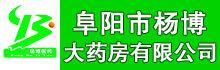 阜阳市杨博大药房有限公司