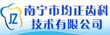 南宁市均正齿科技术有限公司
