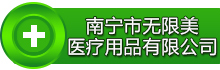 南宁市无限美医疗用品有限公司