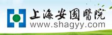 上海安���t院�\聘�t生