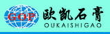 广州欧凯石膏制品有限公司