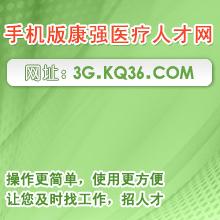 手机版康强医疗人才网 kq36.com