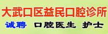 大武口区益民口腔诊所