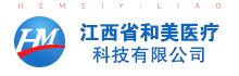 江西省和美医疗科技有限公司