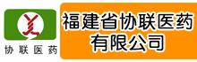 福建省协联医药有限公司