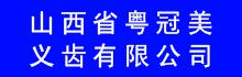 山西省粤冠美义齿有限公司