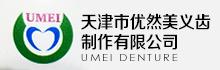 天津市优然美义齿制作有限公司