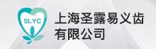 上海圣露易义齿有限公司