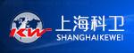 上海科卫医疗器械有限公司