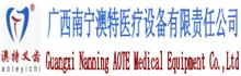 广西南宁澳特医疗设备有限责任公司