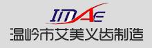 温岭市艾美义齿制造有限公司-6个月