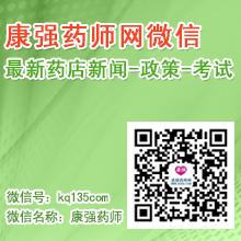 康强药师网微信订阅号kq135com