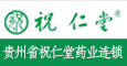 �F州省祝仁堂��I�B�i有限公司