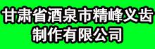 甘肃省酒泉市精峰义齿制作有限公司