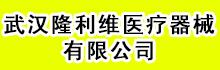 武汉隆利维医疗器械有限公司
