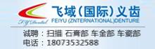湖南郴州飞域牙科器材有限公司