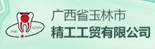 广西省玉林市精工工贸有限公司