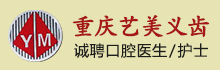 重庆艺美义齿有限公司