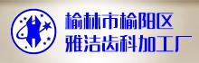 榆林市榆阳区雅洁齿科加工厂