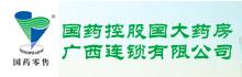 国药控股国大药房广西连锁有限公司