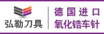 上海弘勒刀具有限公司